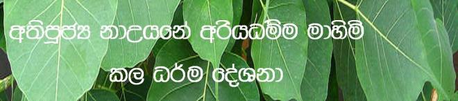 Dhamma Desana