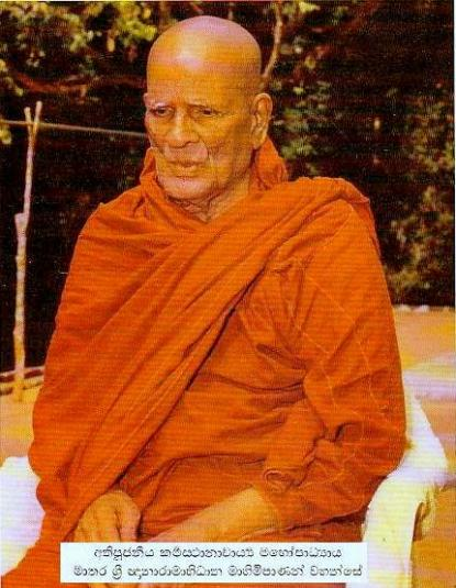 Most Ven Matara Sri Gnanarama Maha Swaminwahanse