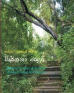 vidharshana-Parapura