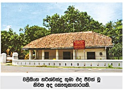 HarischandraHouse